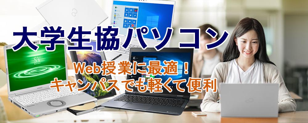 大学生協パソコン